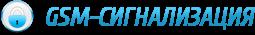 GSM-сигнализация: производство и поставки