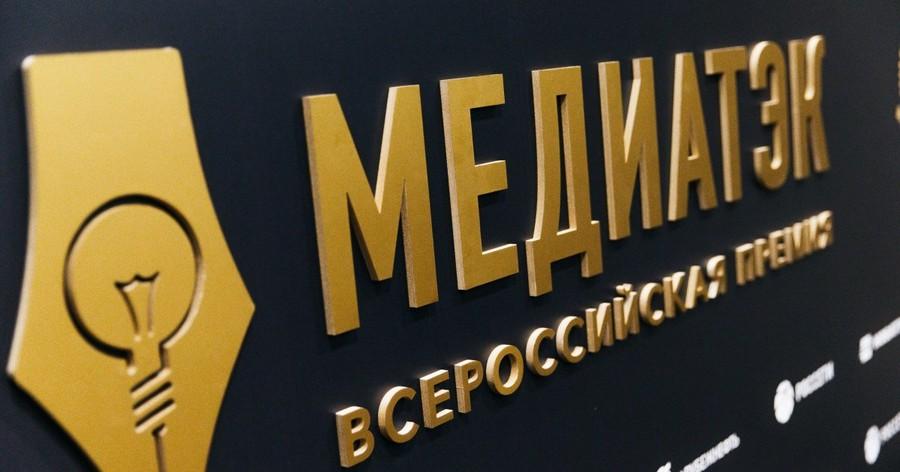 «Вологдаэнерго» — победитель регионального этапа Всероссийского конкурса «МедиаТЭК»