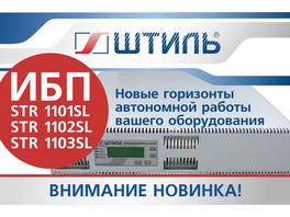 Новые ИБП от ГК «Штиль» получили возможность «горячей» замены батарей