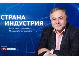 Запущен сайт авторской программы Михаила Струпинского «Страна Индустрия»