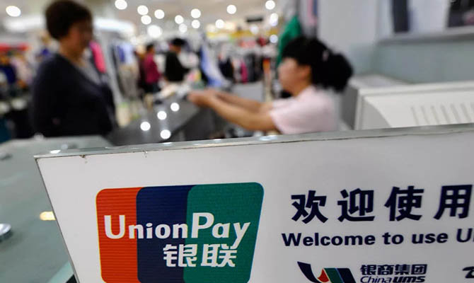 Китайская платежная система UnionPay выходит на украинский рынок