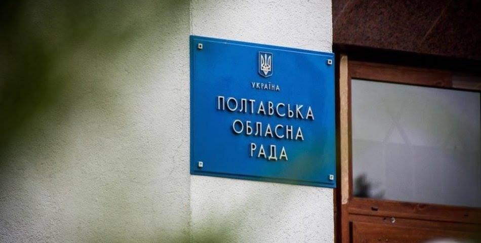 Полтавский облсовет согласовал пяти компаниям вне конкурса спецразрешения на добычу газа