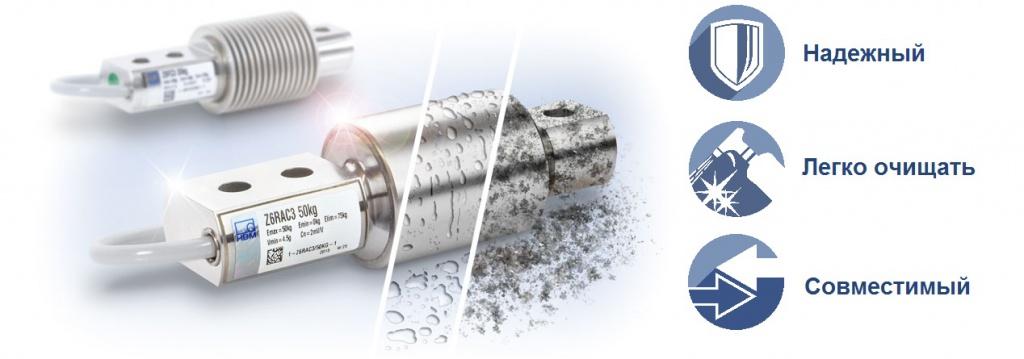 Новый тензодатчик веса Z6R от HBM в специализированном дизайне корпуса для высоких гигиенических стандартов