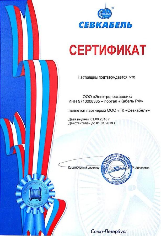 «Кабель.РФ» — официальный информационный партнер завода «Севкабель»