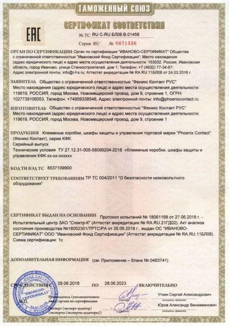 ООО «Феникс Контакт РУС» получило сертификат ТР ТС на российское производство готовых решений для промышленности
