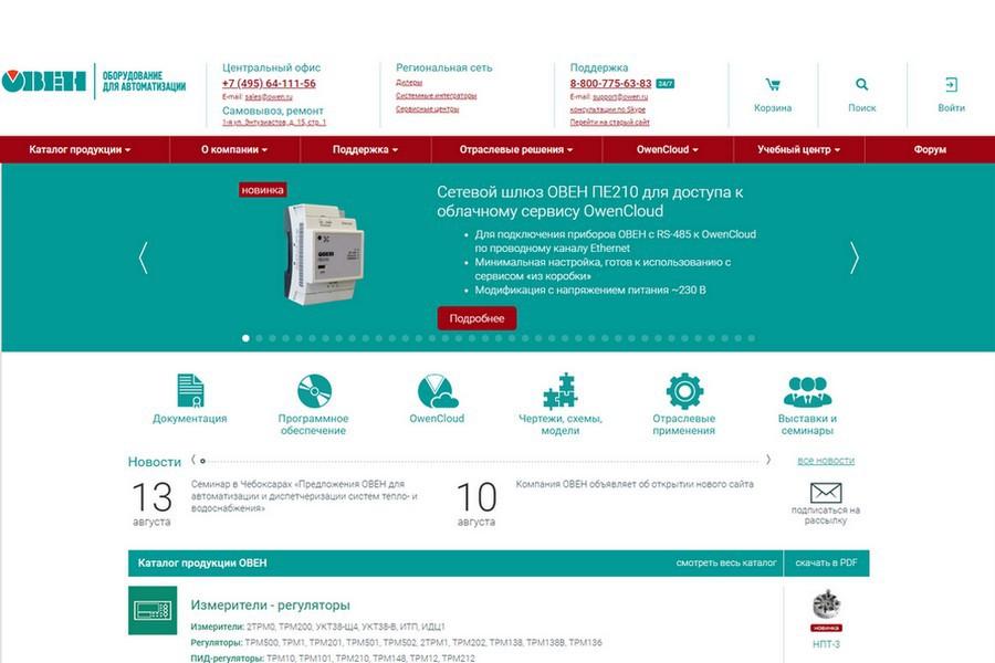 Компания ОВЕН объявляет об открытии нового сайта