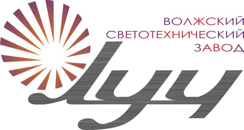Волжский светотехнический завод «Луч» и «НПО ЮМАС» — в числе участников выставки «Энергетика Урала-2018».