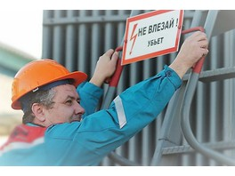 Эксплуатационники должны будут раз в 5 лет проходить аттестацию по электробезопасности
