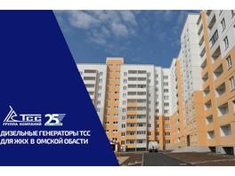 В Омской области состоялись тендеры на поставку ДГУ для жилых комплексов