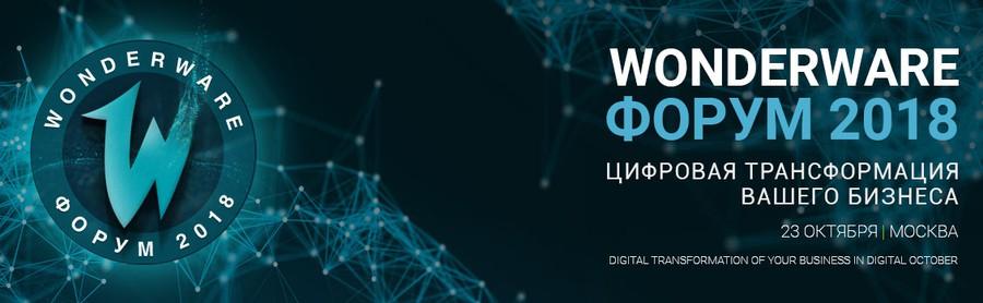 Главное событие 2018 года — Wonderware Форум пройдет 23 октября