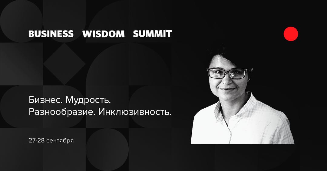 Бизнес, мудрость, разнообразие и инклюзивность на Business Wisdom Summit 2018