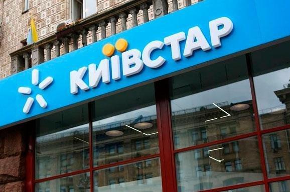 """""""Киевстар"""" заплатил штраф в размере 21 млн грн."""