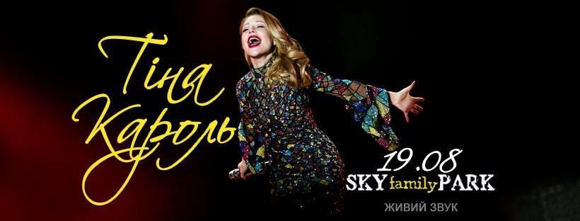 Тина Кароль выступит в Sky Family Park