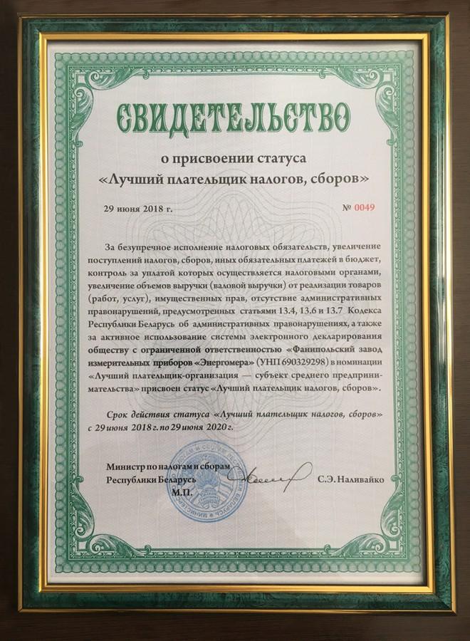 Компании «Энергомера» присвоен статус «Лучший плательщик налогов, сборов»