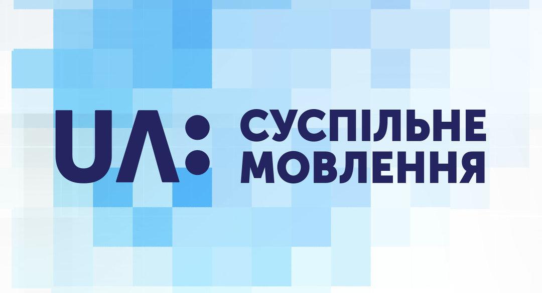 Национальная телерадиокомпания нуждается в дополнительных 760 млн грн