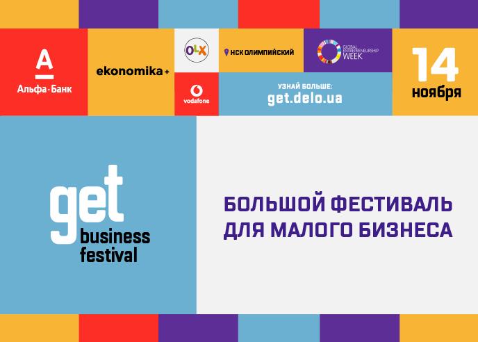 Украина отметит глобальную неделю предпринимательства большим фестивалем