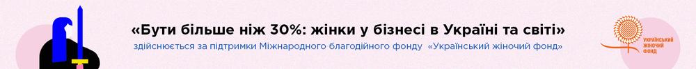 Бути більше, ніж 30%: на delo.ua cтартує новий спецпроект-дослідження
