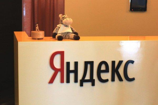 «Яндекс» создаст метод защиты от поглощения