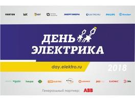 30 октября в Красноярске пройдет «День Электрика»