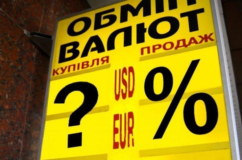 Одной сети обменников аннулировали лицензию