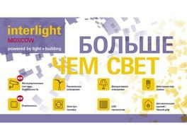 Третий день Interlight Moscow 2018!