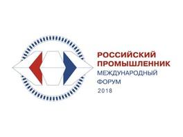 ООО «ЗЭТО-Газовые Технологии» представит свою продукцию на Международном форуме «Российский промышленник»