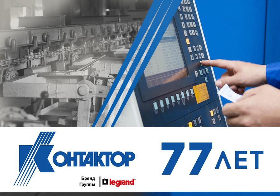 Legrand отмечает 77 лет со дня основания завода «Контактор»