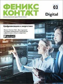 Новый выпуск журнала «Феникс Контакт Digital 03»