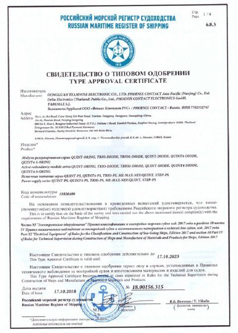 «Феникс Контакт РУС» получил свидетельство Российского морского регистра судоходства на аккумуляторы и ИБП