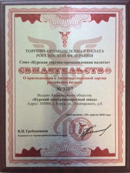 КЭАЗ присоединился к антикоррупционной хартии Российского бизнеса