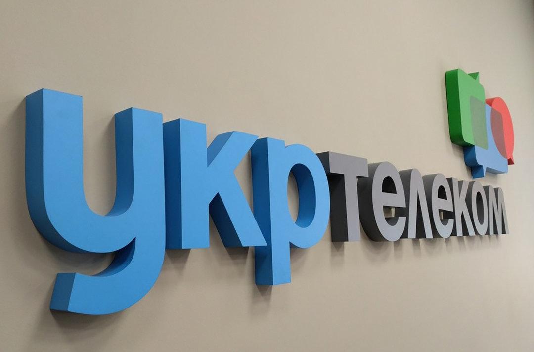 """Хозсуд Киева оставил в силе приватизацию """"Укртелекома"""""""