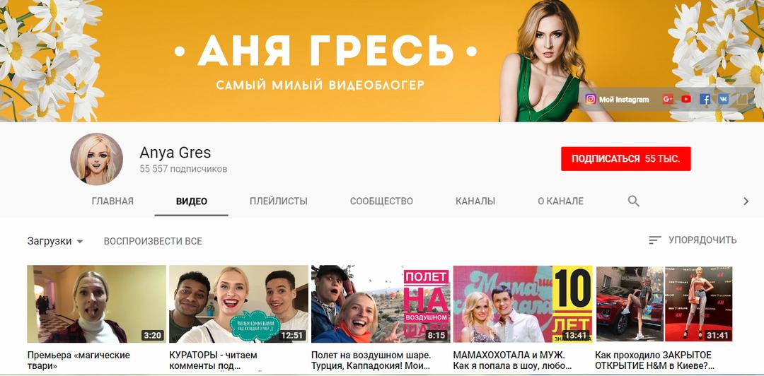 Как успешно развивать свой YouTube-канал — cоветы Анны Гресь