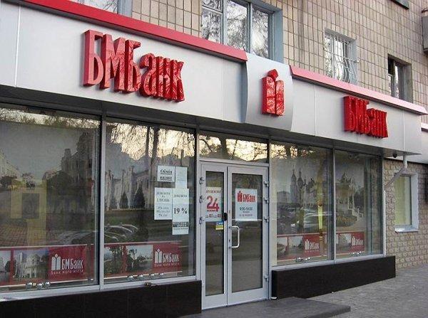 Нацбанк отозвал лицензию БМ Банка