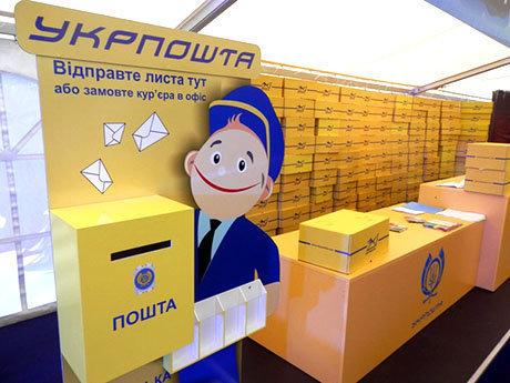 """В проекте госбюджета предусмотрели 500 млн грн для """"Укрпошты"""""""