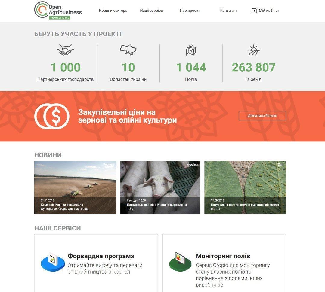 В Украине запустили первую партнерскую платформу для аграриев