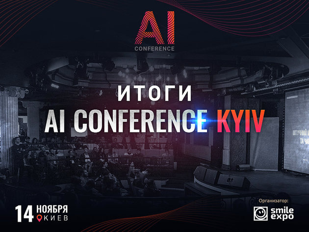 Итоги AI Conference Kyiv