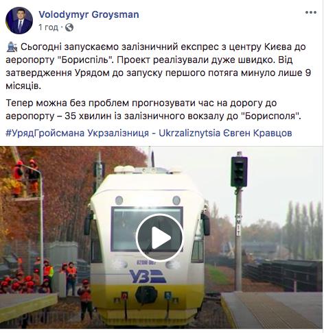 """Сегодня запустят экспресс в """"Борисполь"""""""
