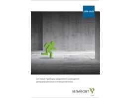 Новый электронный буклет по световым приборам аварийного освещения централизованного электропитания от компании «Белый свет»