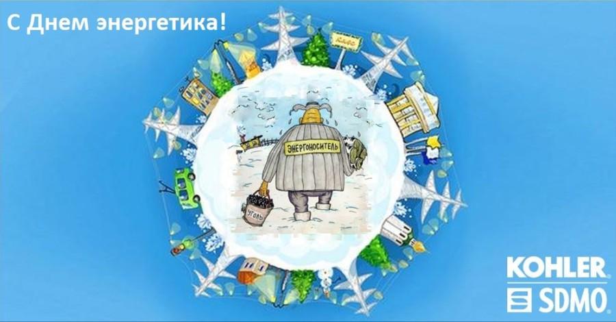 Компания «СДМО ИНДАСТРИЗ С.А.С» поздравляет с наступающим праздником