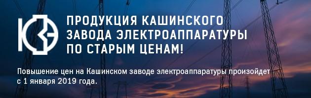 На Кашинском заводе электроаппаратуры повышаются цены