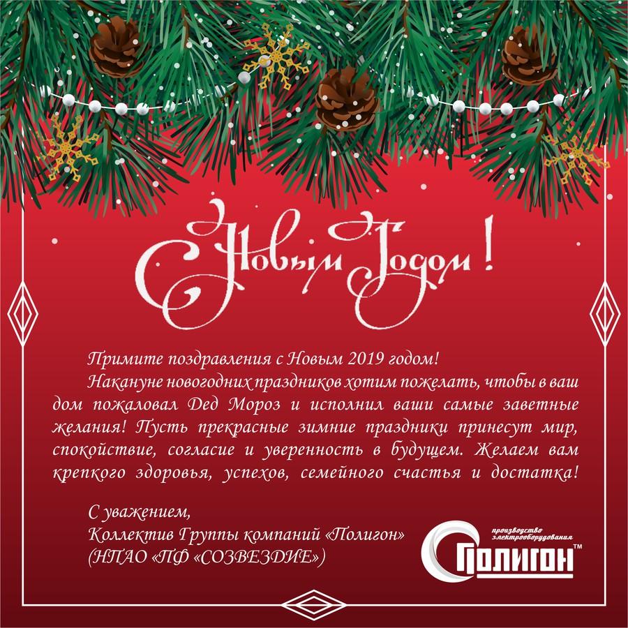Поздравление Группы компаний «Полигон» с Новым годом!