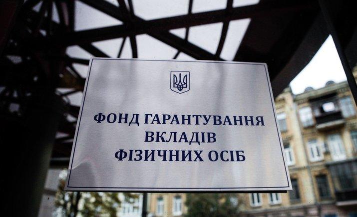 """Из банка """"Финансы и Кредит"""" до введения временной администрации вывели 5 млрд грн — ФГВФЛ"""