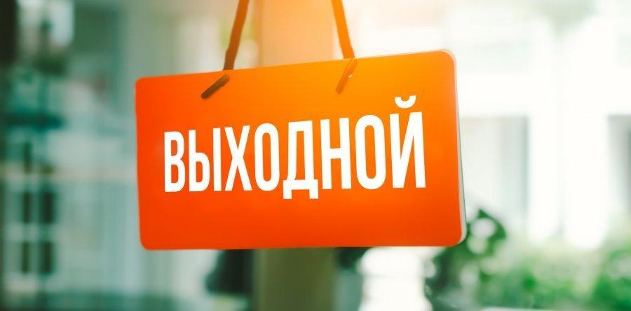 В 2019 году украинцы получат 11 дополнительных выходных