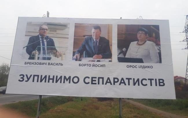 Заказчицу антивенгерских билбордов обнаружили в Мукачево