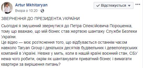 СБУ ответила на обвинения киевского застройщика в вымогательстве   млн