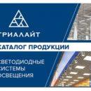 Новый каталог светильников от компании «Триалайт»