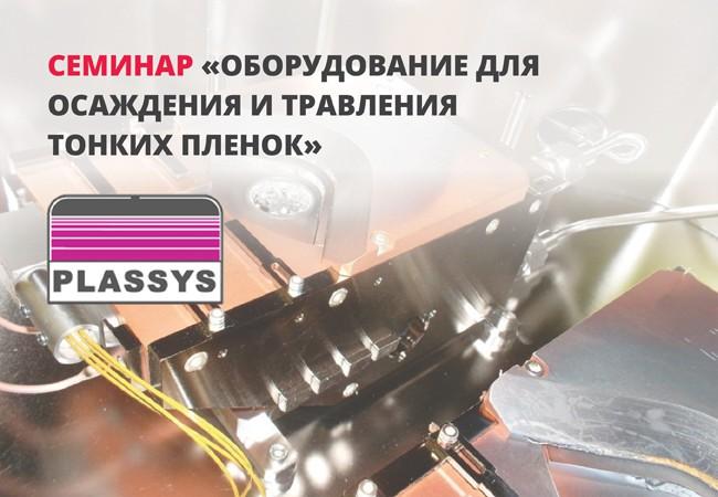 Семинар: «Оборудование для осаждения и травления тонких плёнок Plassys»
