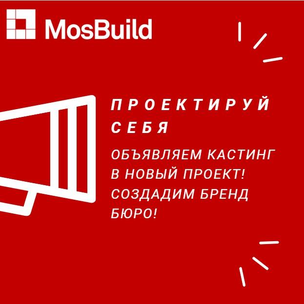 MosBuild объявляет кастинг в новый проект