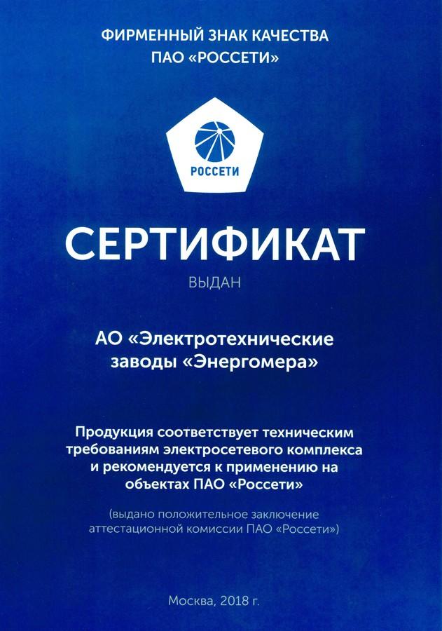 ПАО «Россети» наградила Компанию «Энергомера» дипломом партнера