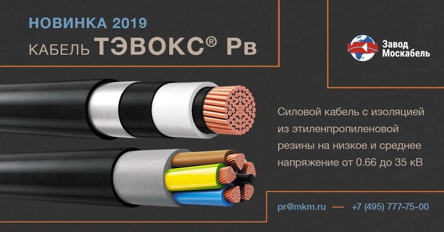 «Москабельмет» представляет новый силовой кабель ТЭВОКС® Рв
